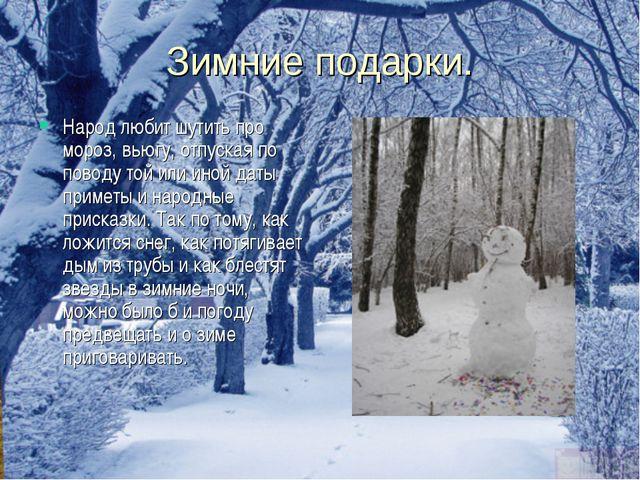 Зимние подарки. Народ любит шутить про мороз, вьюгу, отпуская по поводу той и...