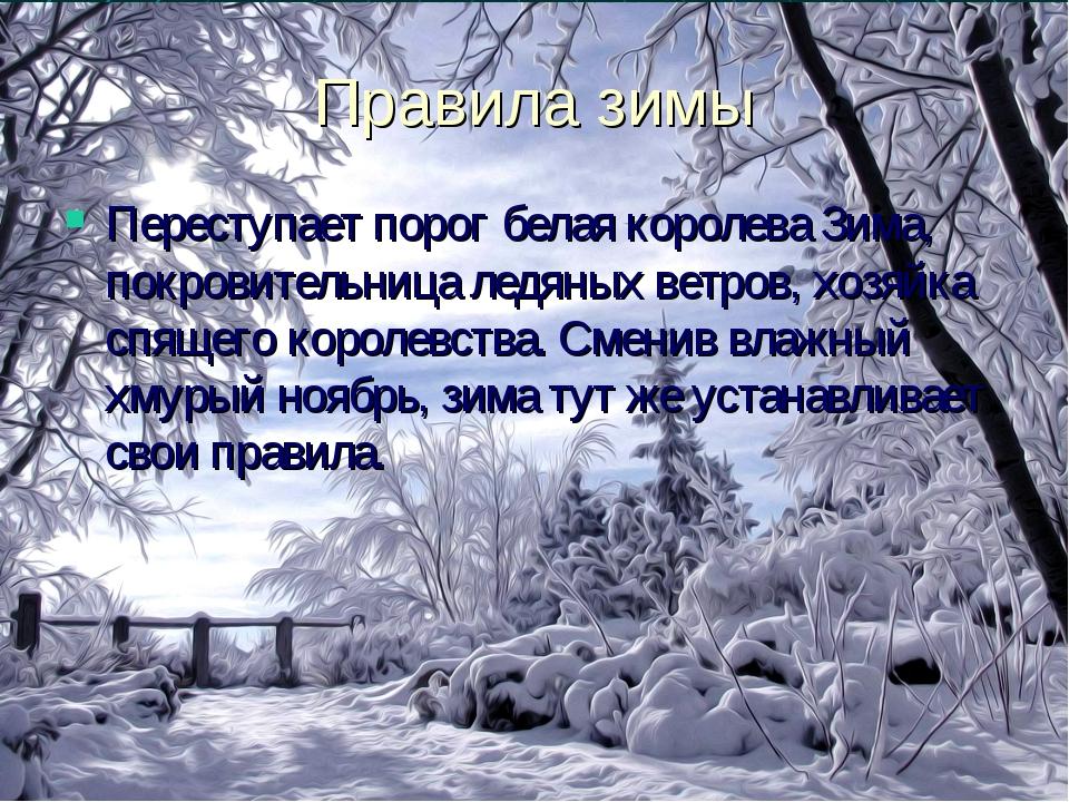 Правила зимы Переступает порог белая королева Зима, покровительница ледяных в...