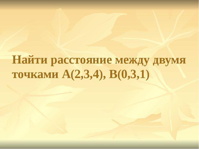 Найти расстояние между двумя точками А(2,3,4), В(0,3,1)