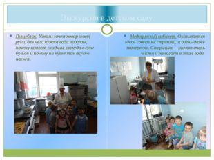 Экскурсии в детском саду Пищеблок. Узнали зачем повар моет руки, для чего ну