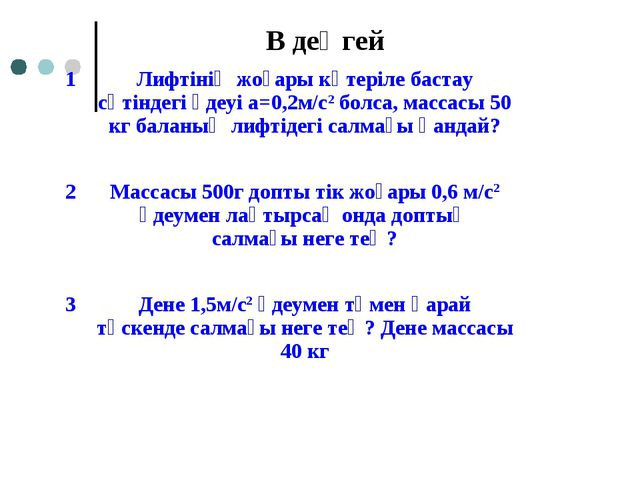 510Н 5,3Н 340Н В деңгей 1Лифтінің жоғары көтеріле бастау сәтіндегі үдеуі а=0...