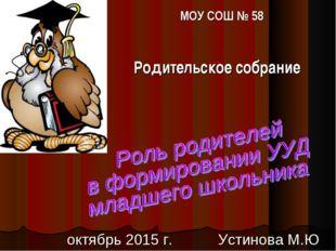 Родительское собрание МОУ СОШ № 58 октябрь 2015 г. Устинова М.Ю