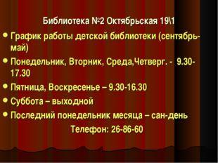 Библиотека №2 Октябрьская 19\1 График работы детской библиотеки (сентябрь-май