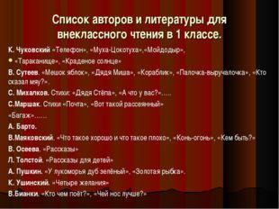 Список авторов и литературы для внеклассного чтения в 1 классе. К. Чуковский