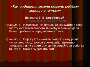 «Как родители могут помочь ребёнку хорошо учиться» Из книги В. В. Коробковой