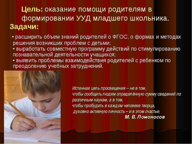 Цель: оказание помощи родителям в формировании УУД младшего школьника. Задачи...