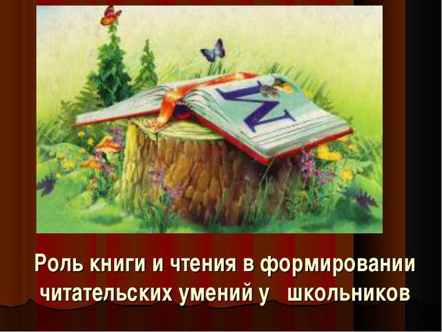 Роль книги и чтения в формировании читательских умений у школьников