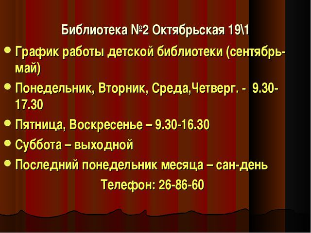 Библиотека №2 Октябрьская 19\1 График работы детской библиотеки (сентябрь-май...
