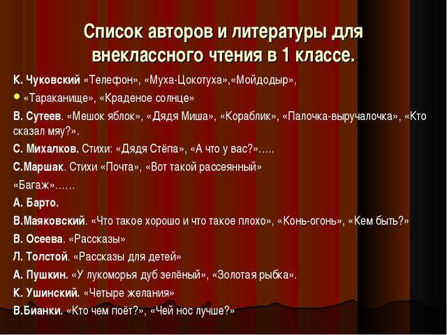 Список авторов и литературы для внеклассного чтения в 1 классе. К. Чуковский...