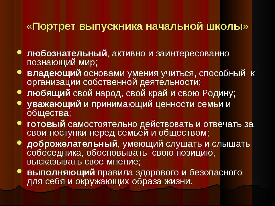 «Портрет выпускника начальной школы» любознательный, активно и заинтересованн...