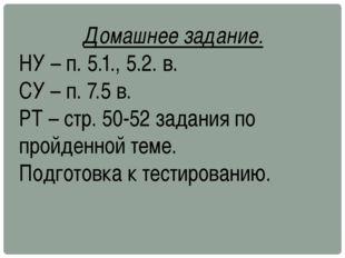 Домашнее задание. НУ – п. 5.1., 5.2. в. СУ – п. 7.5 в. РТ – стр. 50-52 задани
