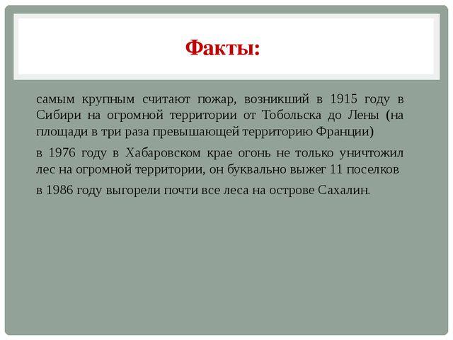 Факты: самым крупным считают пожар, возникший в 1915 году в Сибири на огромно...