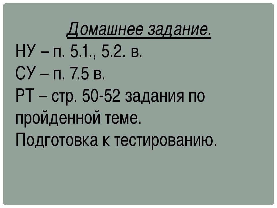 Домашнее задание. НУ – п. 5.1., 5.2. в. СУ – п. 7.5 в. РТ – стр. 50-52 задани...