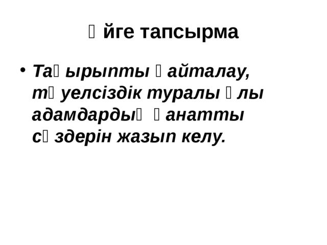 Үйге тапсырма Тақырыпты қайталау, тәуелсіздік туралы ұлы адамдардың қанатты с...