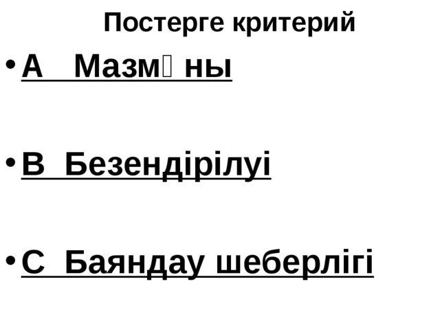 Постерге критерий А Мазмұны В Безендірілуі С Баяндау шеберлігі
