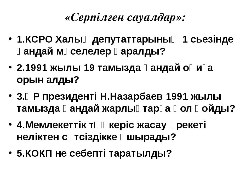 «Серпілген сауалдар»: 1.КСРО Халық депутаттарының 1 сьезінде қандай мәселелер...