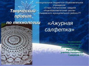 Муниципальное бюджетное образовательное учреждение «Старо-Тахталинская средня