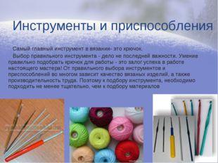 Самый главныйинструмент в вязании- это крючок.  Выбор правильного и
