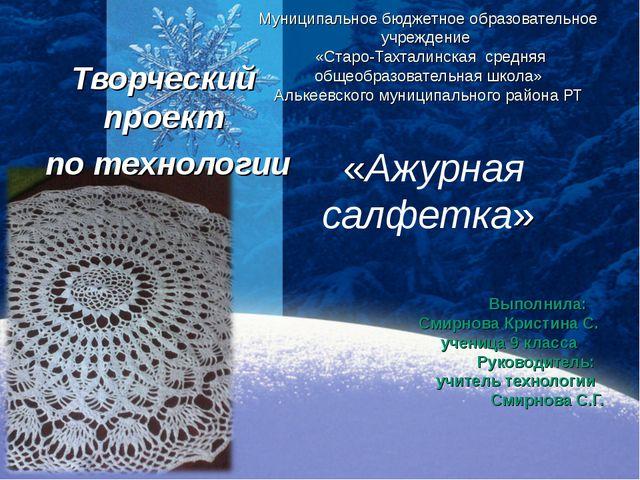 Муниципальное бюджетное образовательное учреждение «Старо-Тахталинская средня...