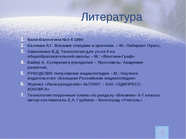 Литература Валя-Валентина №3-4 1999 Беляева А.Г. Вязание спицами и крючком. –...