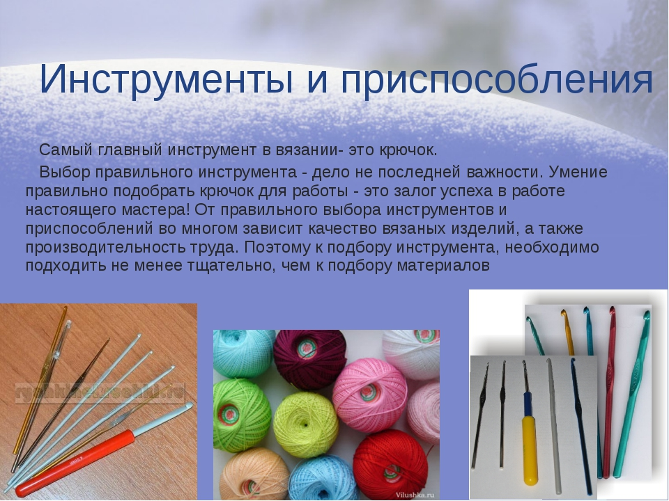 Самый главныйинструмент в вязании- это крючок.  Выбор правильного и...