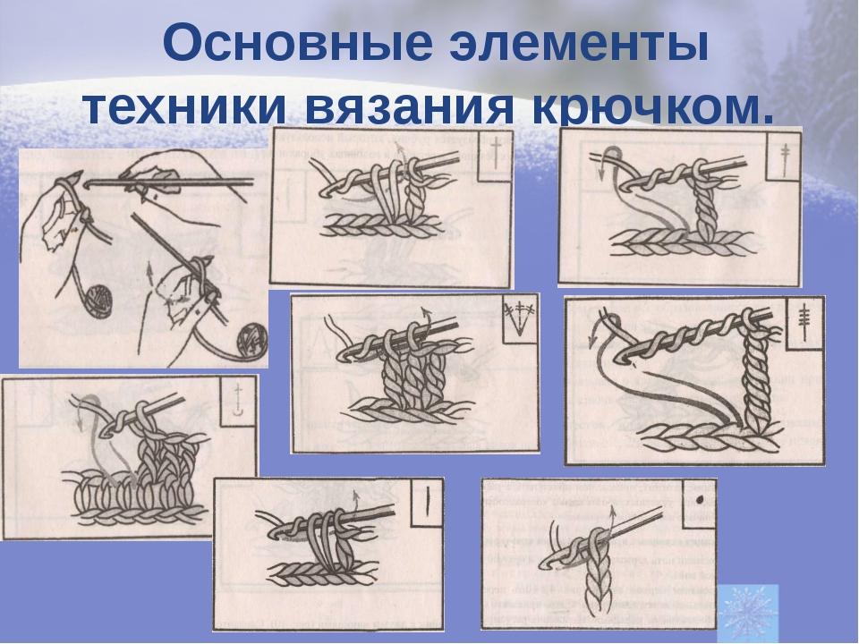 Основные элементы техники вязания крючком.