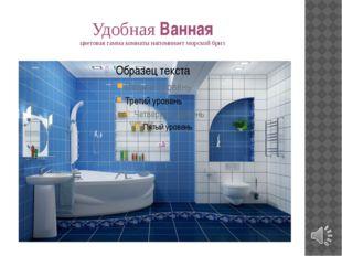 Удобная Ванная цветовая гамма комнаты напоминает морской бриз