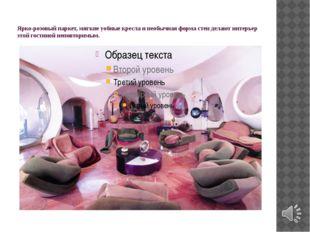 Ярко-розовый паркет, мягкие уобные кресла и необычная форма стен делают интер