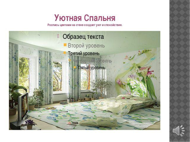 Уютная Спальня Роспись цветами на стене создает уют и спокойствие.