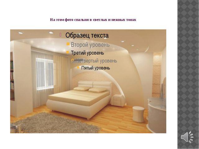 На этом фото спальня в светлых и нежных тонах