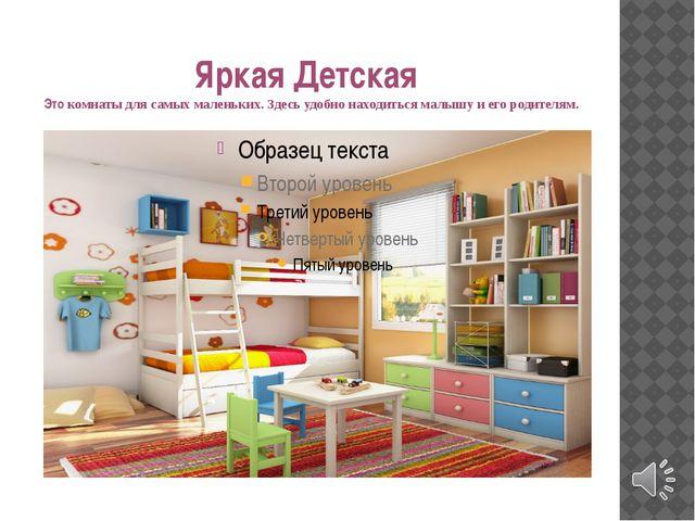 Яркая Детская Это комнаты для самых маленьких. Здесь удобно находиться малышу...