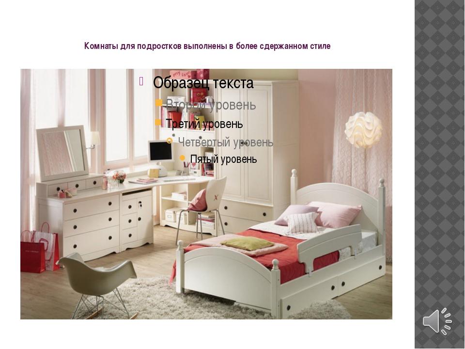 Комнаты для подростков выполнены в более сдержанном стиле