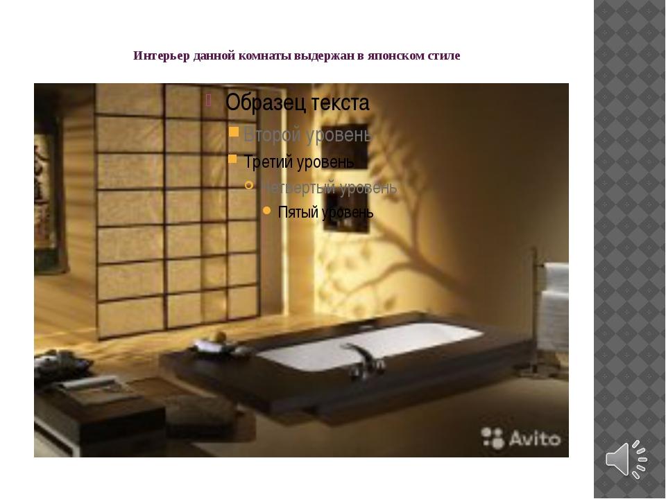 Интерьер данной комнаты выдержан в японском стиле