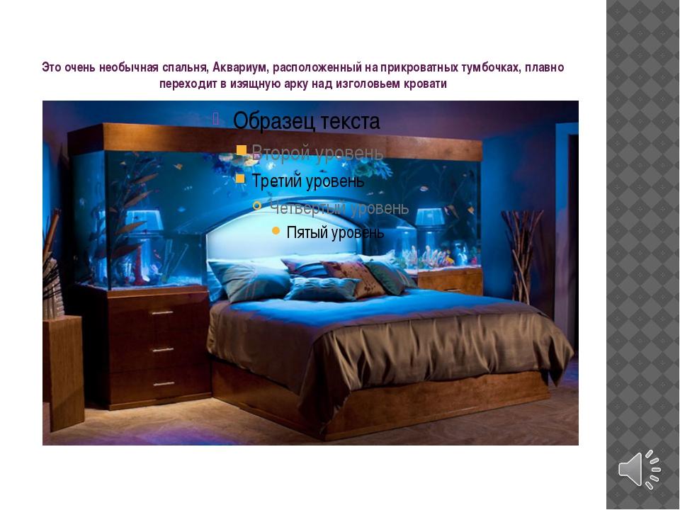 Это очень необычная спальня, Аквариум, расположенный на прикроватных тумбочка...
