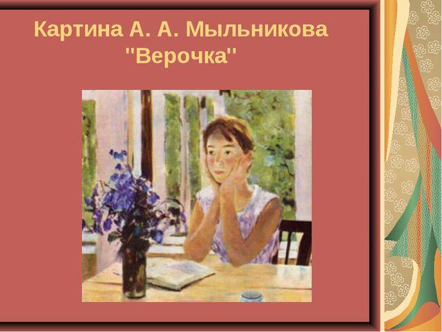 "Картина А. А. Мыльникова ""Верочка''"