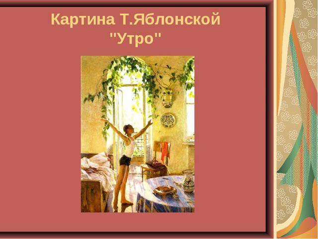 "Картина Т.Яблонской ""Утро"""