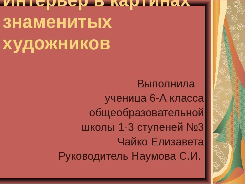 Интерьер в картинах знаменитых художников Выполнила ученица 6-А класса общеоб...