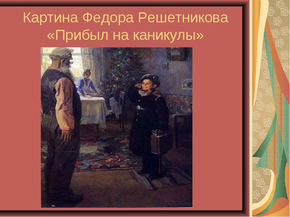 Картина Федора Решетникова «Прибыл на каникулы»