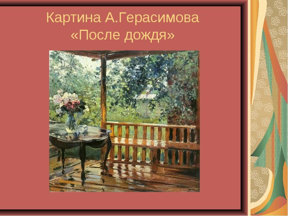 Картина А.Герасимова «После дождя»