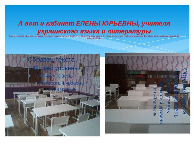 А вот и кабинет ЕЛЕНЫ ЮРЬЕВНЫ, учителя украинского языка и литературы Кабинет...