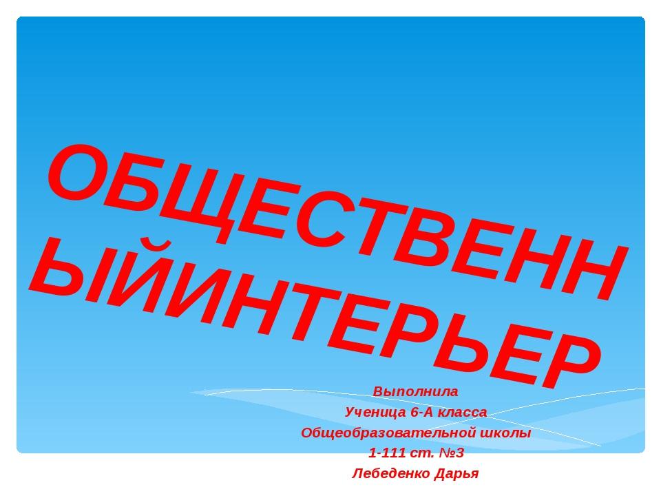 ОБЩЕСТВЕННЫЙИНТЕРЬЕР Выполнила Ученица 6-А класса Общеобразовательной школы 1...