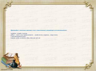 Прочитайте и запомните написание слов и словосочетаний, указывающих на местон