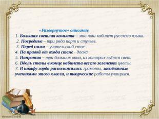 «Развернутое» описание 1. Большая светлая комната – это наш кабинет русского