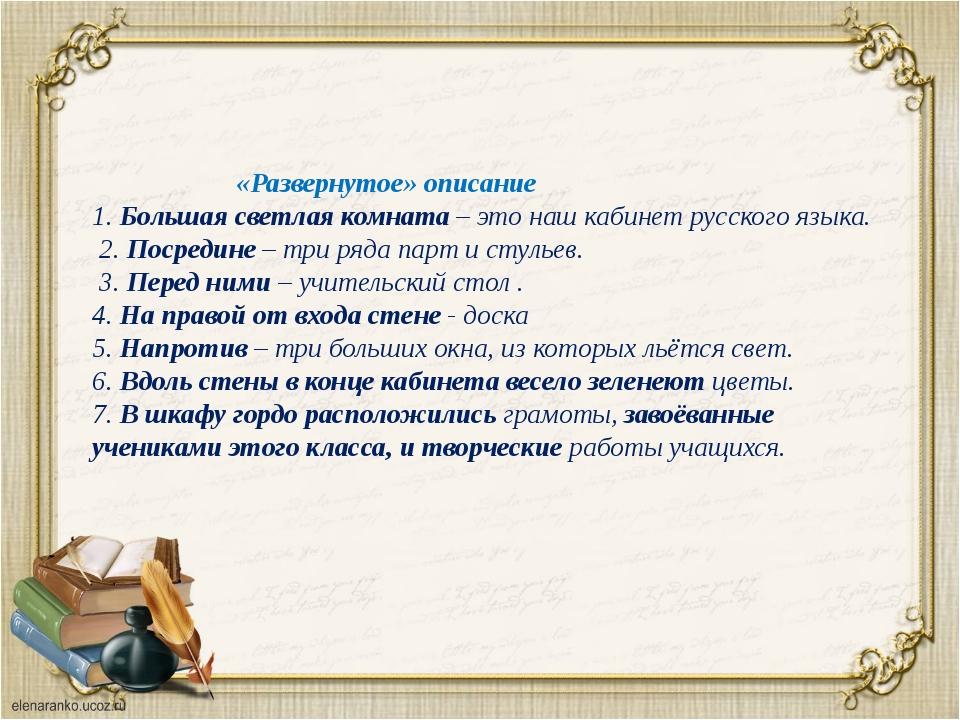 «Развернутое» описание 1. Большая светлая комната – это наш кабинет русского...