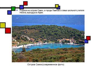 Родился на острове Самос, в городе Лампсак в семье школьного учителя Неокла,