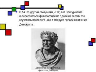 С 14 (по другим сведениям, с 12) лет Эпикур начал интересоваться философией п