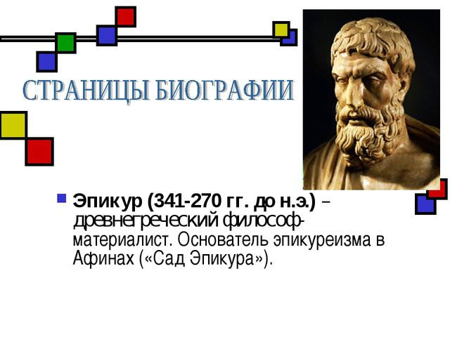 Эпикур (341-270 гг. до н.э.) –древнегреческий философ-материалист. Основатель...