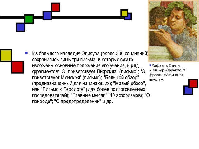 Из большого наследия Эпикура (около 300 сочинений) сохранились лишь три письм...