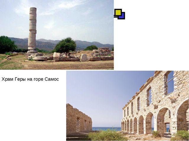 Храм Геры на горе Самос