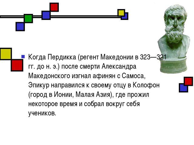 Когда Пердикка (регент Македонии в 323—321 гг. до н. э.) после смерти Алексан...